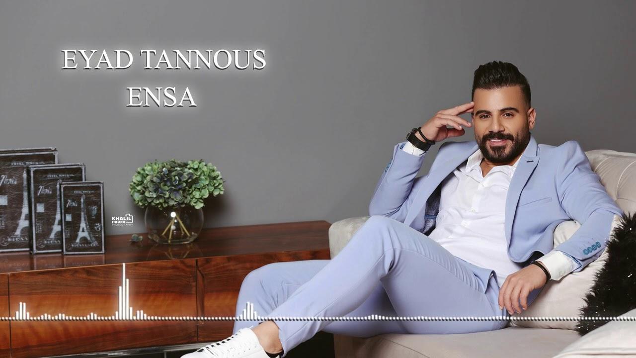 Eyad Tannous -  Ensa Gharamak  [Live] - 2021 اياد طنوس -  انسى غرامك