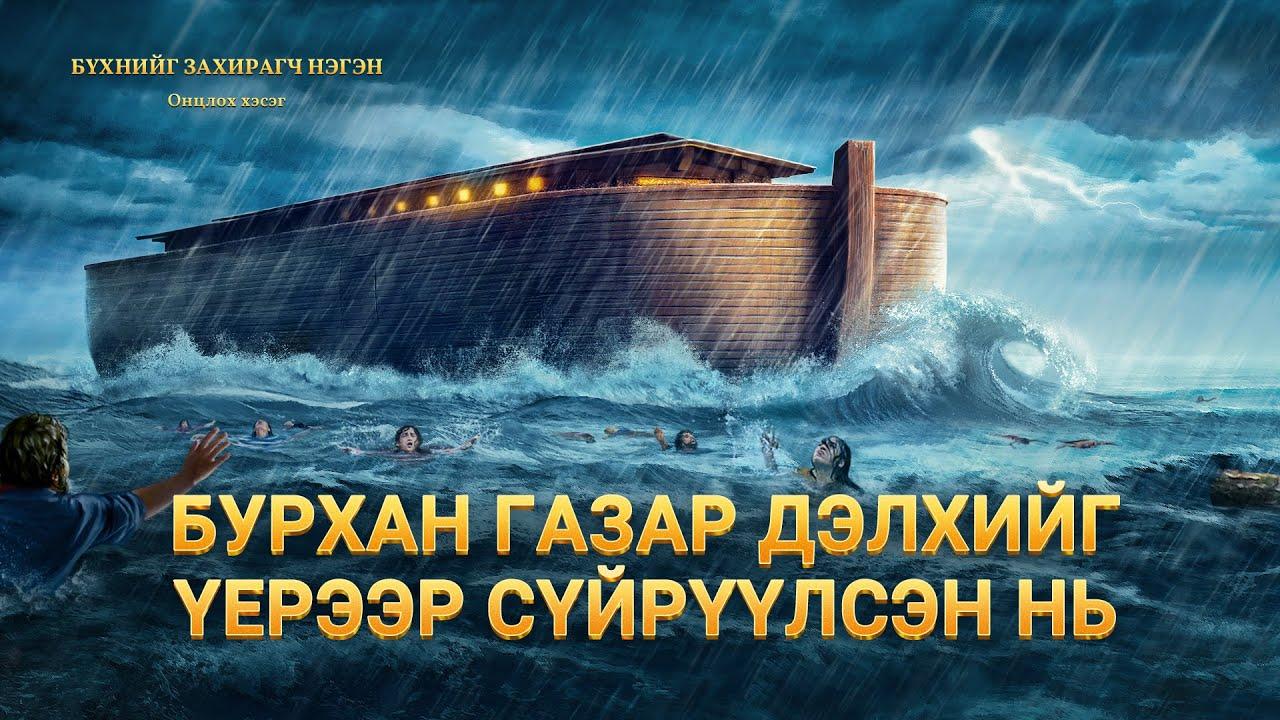 """""""Бүхнийг Захирагч Нэгэн"""" хэмээх Христийн чуулганы баримтат киноны хэсэг: Бурхан газар дэлхийг үерээр сүйрүүлсэн нь"""