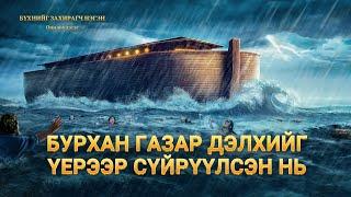 """Баримтат кино""""Бүхнийг Захирагч Нэгэн""""гайхалтай клип: (5) Бурхан газар дэлхийг үерээр сүйрүүлсэн нь"""