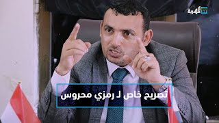 رمزي محروس في أول تصريح له بعد سقوط سقطرى بيد مليشيا الانتقالي