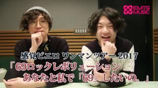 第75回ゲスト:感覚ピエロのコメント動画を公開! EMTG MUSIC内の番組ペ...