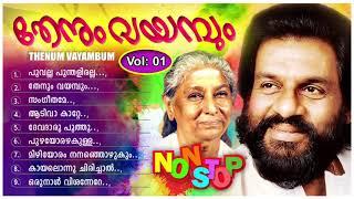 തേനും വയമ്പും Malayalam Non Stop Film Songs | Evergreen Hits Sung By Satheesh Babu,Cibella