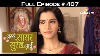 Asa Saasar Surekh Bai - 7th November 2016 - असा सासर सुरेख बाई - Full Episode HD