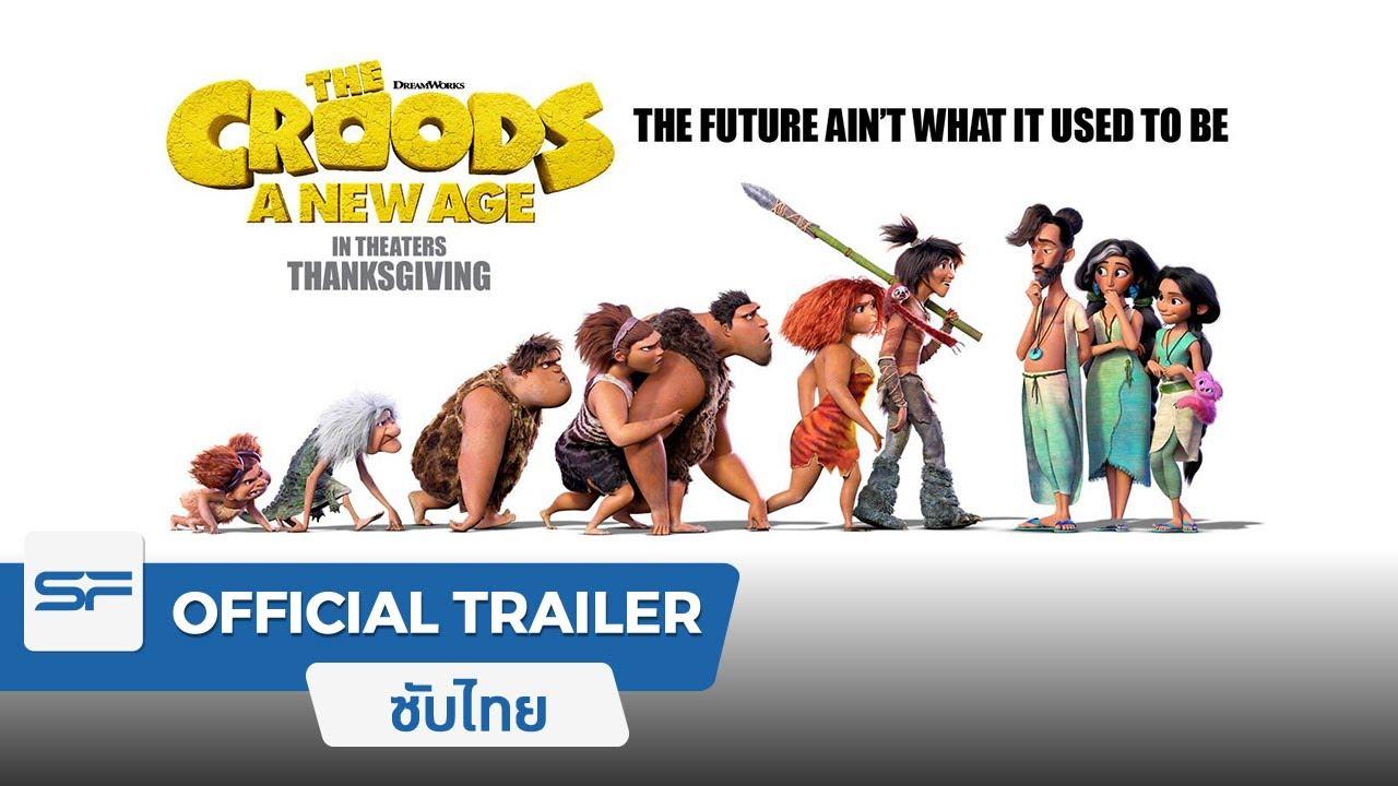 The Croods : A New Age เดอะครู้ดส์: ตะลุยโลกใบใหม่ | Official Trailer ตัวอย่าง ซับไทย