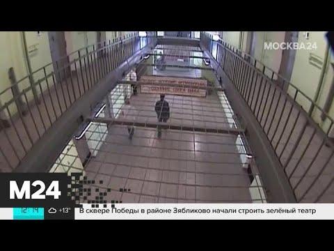"""Четверо арестантов """"Матросской тишины"""" получили отравление - Москва 24"""