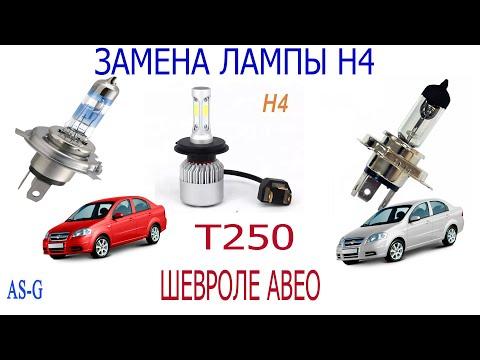 Замена лампы дальнего и ближнего света Chevrolet Aveo