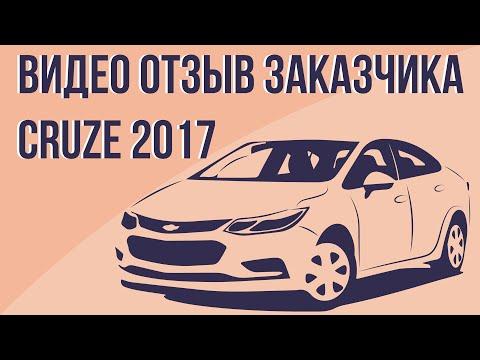 Chevrolet Cruze в новом кузове 2017. Отзыв компания Edrive - машины из США