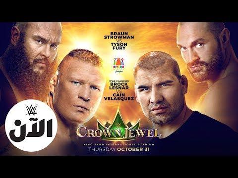 الإعلان عن نزالين من العيار الثقيل في كراون جول – WWE الآن
