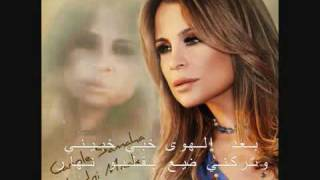 Carole Samaha - Khedni Maak 2011 with lyrics  - YouTube.flv