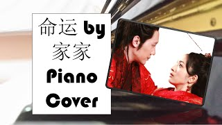 [Prince of Lan Ling 兰陵王] OST: 命运 by 家家 (Destiny by Jia Jia) Piano Cover