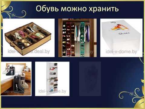 Хранение обуви советы, идеи, фото от Идеи в доме