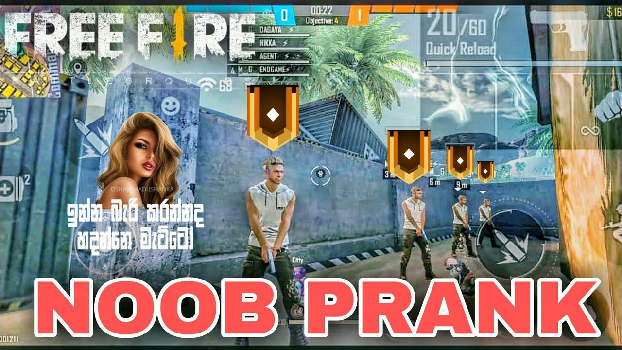 NOOB PRANK බොටෙක් වගේ ගහලා බලමූ 😂 SRI LANKA FREE FIRE