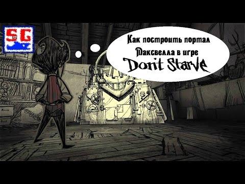 Как построить портал Максвелла в игре Don't Starve