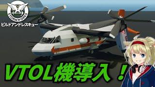 【Stormworks】VTOL機導入! #7【ゆっくり実況】
