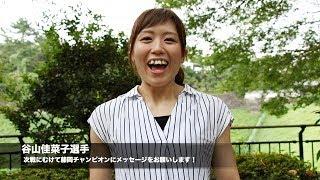 田嶋紗羅 - JapaneseClass.jp