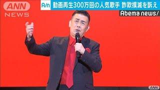 ユーチューブ300万回再生の演歌歌手 詐欺撲滅訴え(19/10/04)