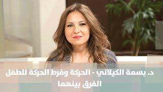 د. بسمة الكيلاني - الحركة وفرط الحركة للطفل .. الفرق بينهما