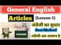 Articles | Lesson-1 | General English | In Hindi
