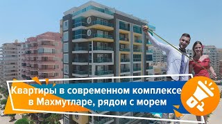 Купить недвижимость в Турции. Квартиры в Махмутларе рядом с морем || RestProperty