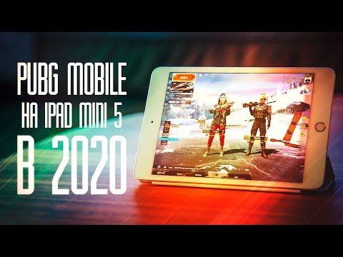 🔴PUBG Mobile НА IPAD MINI 5 В 2020 ГОДУ🔴ТОП ЗА СВОИ ДЕНЬГИ?