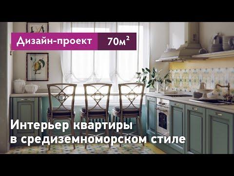 Интерьер квартиры в средиземноморском стиле. Квартира в ЖК Светлый мир внутри, обзор интерьера