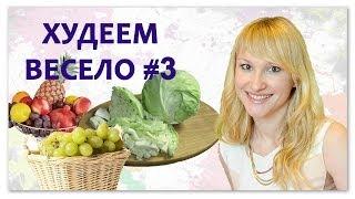 Худеем весело))) серия 3