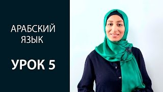 Арабский язык. Урок 5. Буквы: мим, нун, ха, уау, йа