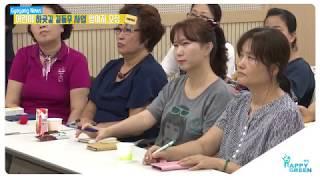 2018 2월 1주_어린이 하굣길 길동무 사업 참여자 모집 영상 썸네일