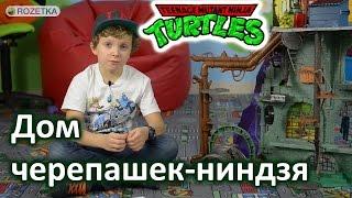 TMNT Секретный дом: обзор игрового набора