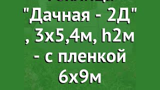 Теплица Дачная - 2Д (Воля), 3х5,4м, h2м - с пленкой 6х9м твп151 производитель (Россия)