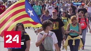 Смотреть видео Каталонский бунт: в Барселону подтянулись анархисты из других стран - Россия 24 онлайн