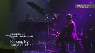 Yiruma (Cellist : Kim Young Min) - Passing By, 이루마 (Cellist : 김영민) - 패싱 바이 [이루마의 골든디스크] 20151031