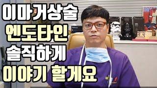 내시경 이마거상술 엔도타인의 진실(후기,부작용,유지기간…