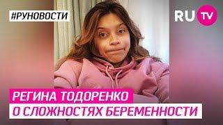Регина Тодоренко о сложностях беременности