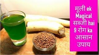 मूली Ek Magical सब्जी | 9 रोग ka आसान उपाय, Mooli Ek Jadui Sabji, Dr Shalini, drshalini.com