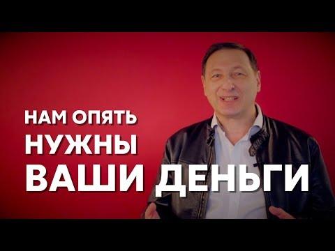 Борис Кагарлицкий: Нам опять нужны ваши деньги