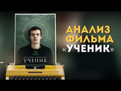 """Анализ фильма """"Ученик"""" / Лицемеры и религия / Кирилл Серебренников"""