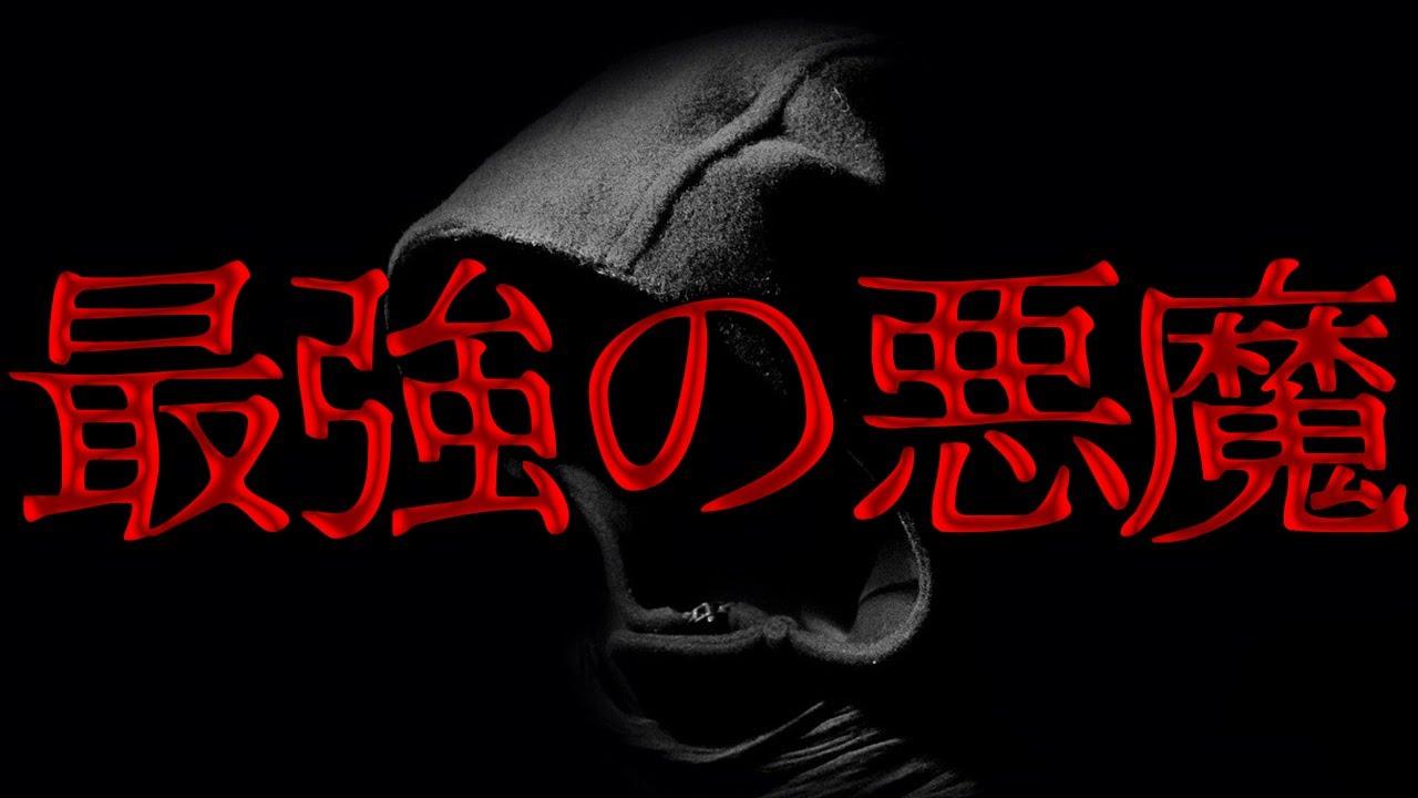 【チェンソーマン】最恐で最強の悪魔とは?【考察】