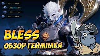 MMORPG Bless Online Обзор, прохождение и первые впечатления от игры Блесс