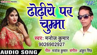 Dhodhiye Par Chumma - Thumka Pe Tere Sapna - Manoj Kumar - Bhojpuri Hit Songs 2019