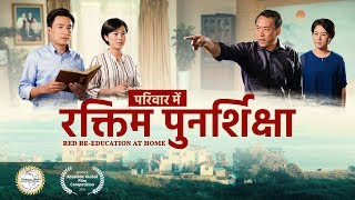 Hindi Christian Movie | परिवार में रक्तिम पुनर्शिक्षा | Spiritual Warfare in a Christian's Family