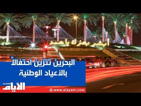البحرين تتزين احتفالاً بالا?عياد الوطنية  - نشر قبل 40 دقيقة