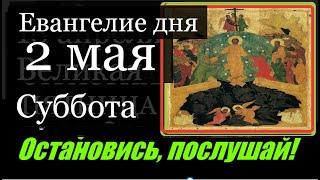 2 мая Евангелие дня с толкованием Апостол Молитва во время эпидемии Присоединяйтесь!