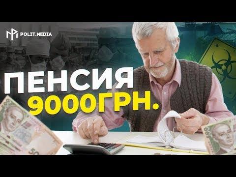 Пенсионерам в Украине могут доплачивать по 9 тысяч! Как получить надбавку