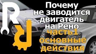 Почему не запускается двигатель на рено 8 клапанный-Why not start the engine in the Renault 8 valve(Подробная видео-инструкция по причинам почему может не запускается двигатель 8 клапанный на рено логан,сан..., 2015-01-07T19:11:59.000Z)