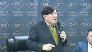 Q4 бизнес мектебіне келген Мұхтар Шаханов не айтты?