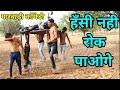 जोरदार राजस्थानी कॉमेडी मोटर साईकल ने लगाई फाँसी / No.1 मारवाड़ी हरियाणवी वीडियो Mp3