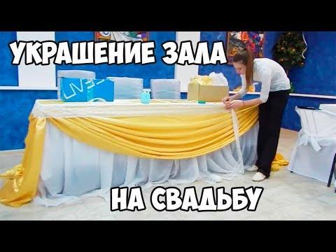 Как украсить стол на свадьбу своими руками фото