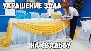 Оформление свадьбы своими руками в спа-центре Арго Витебск