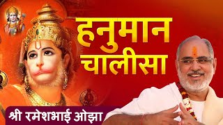 Hanuman Chalisa   Rameshbhai Oza   श्री हनुमान चालीसा   #bhaishree      Bhajans   Spiritual Song